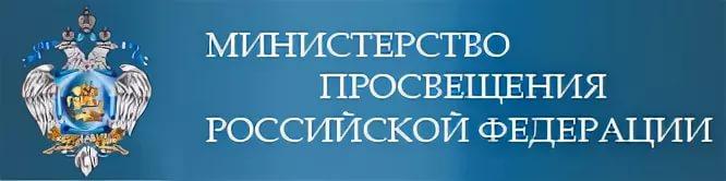 Министерство просвещение РФ